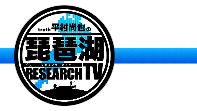 biwako-reserach-tv
