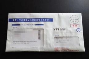 NTT西日本封筒