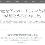 iTunesのダウンロードが完了しました。