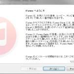 iTunesのインストール2