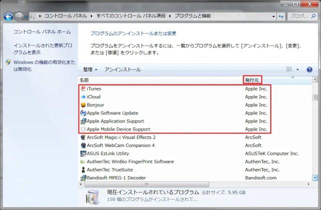Apple ソフトアンインストール