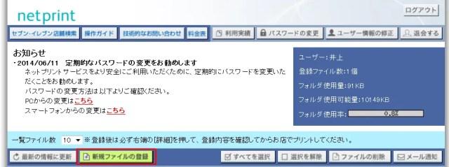 新規ファイルの登録ボタン