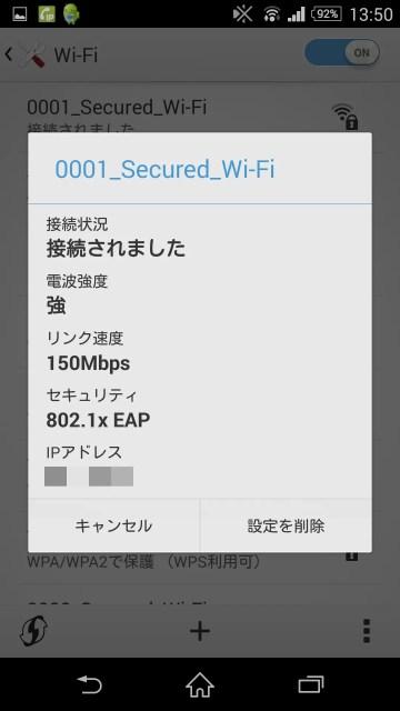 0001_Secured_Wi-Fi接続されました