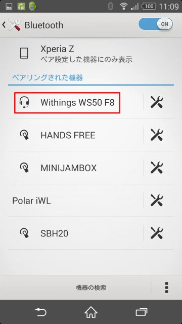 Withings WS50 Bluetoothペアリング