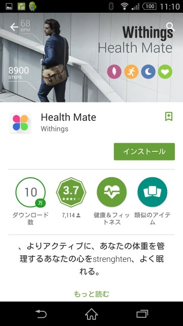 Withings アプリインストール