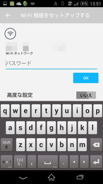 Wifiパスワード入力