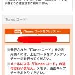ヤフオク詐欺にあいましたiTunes詐欺で7万円くらいの損失