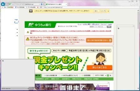 ゆうちょ銀行 newliveupdate.onlineupgradeonline.com