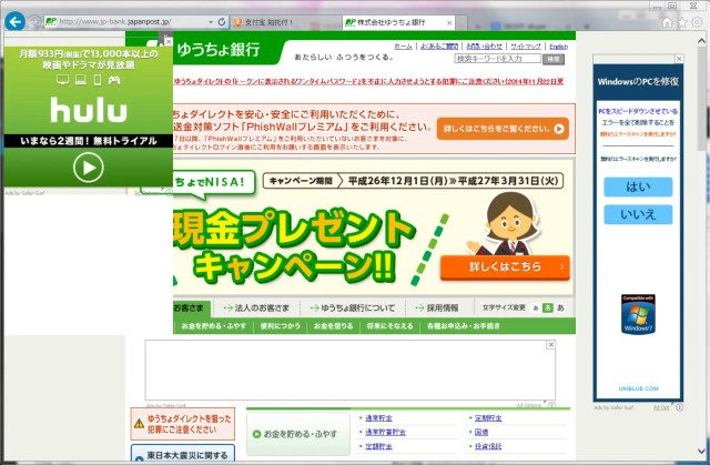 InternetExplorer ゆうちょ銀行 Sarfer-surf広告