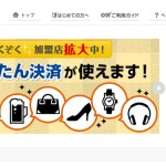 au WALLET 家族スマ得キャンペーン キャッシュバック8000円☓2枚が来た!