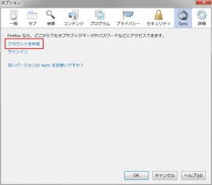 Firefox Sync オプション>Sync のアカウントを作成