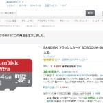 【マイクロエスディーカード】MicroSD XC64GBがコピーできない不具合発生