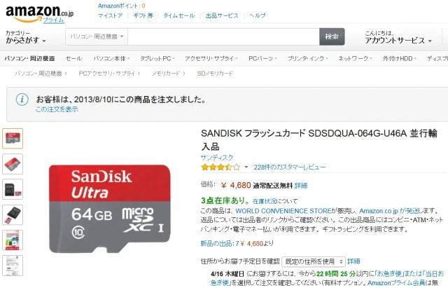 SANDISK フラッシュカード SDSDQUA-064G-U46A 並行輸入品