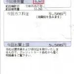 2011/5月分8.8立法で5586円