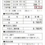 2013/3月分14.2立法で9760円