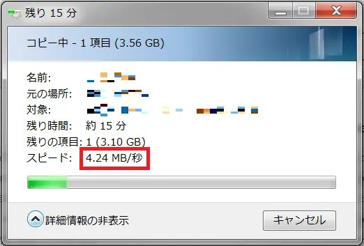 4.3MBまででてかなりの速度