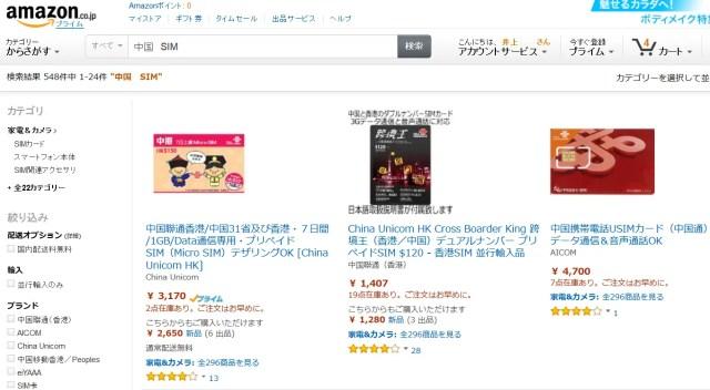 Amazon.co.jp 中国 SIM