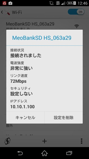 Wi-FIでMeoBankSD HSに接続