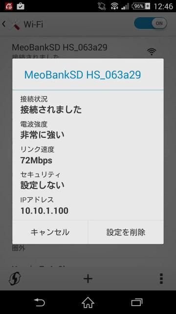 Wi-FIでMeoBankSD HSに接続