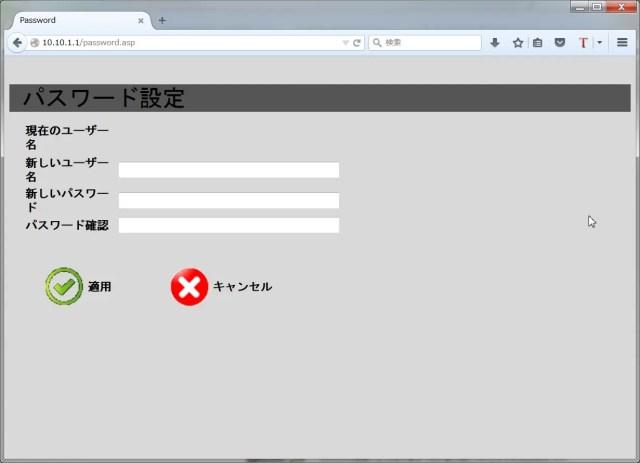 パスワード設定画面 この管理画面をパスワードでアクセス制限かける用