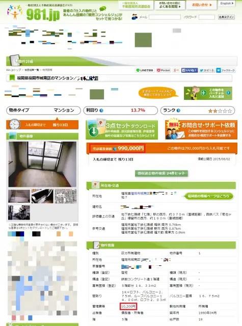 福岡県福岡市城南区のマンション