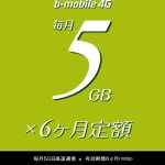 b-Mobile 5GBx6ヶ月定額 プリペイド発売