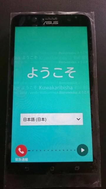 すぐに日本語に変更可能