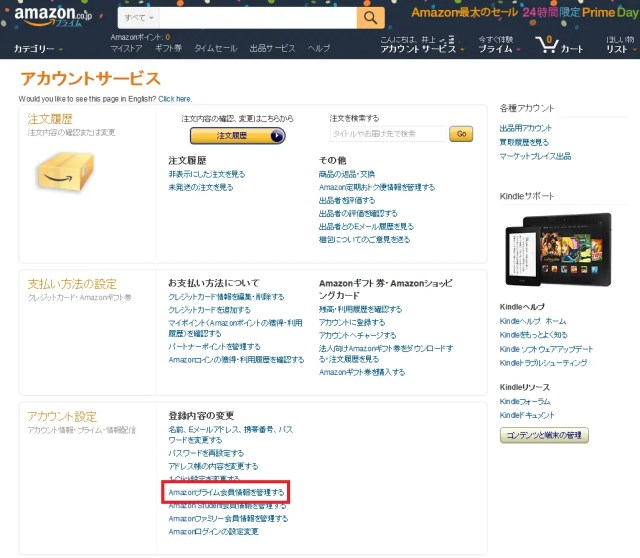 Amazon prime 解除設定
