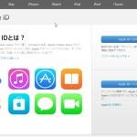 Apple IDのセキュリテイ対策 2段階認証(2ステップ確認)をAndroidでやってみる