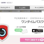 Yahoo!(ヤフオク)のワンタイムパスワード 2段階認証で乗っ取り対策