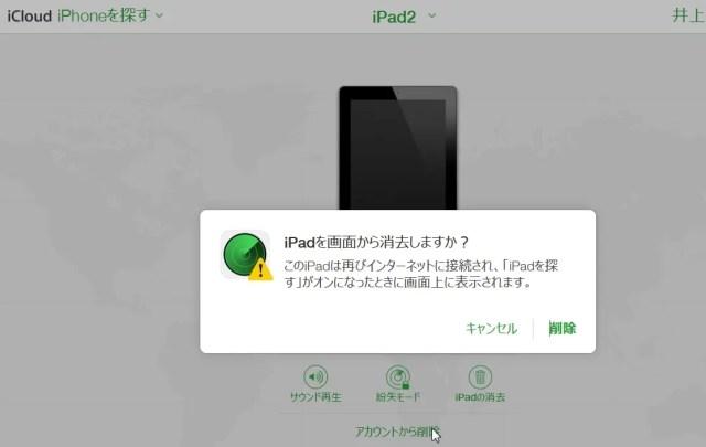 iPad消去してよいか確認