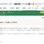 さいたま市SUGOI★外国人旅行者に【神対応】SIMカード2000枚無料配布!