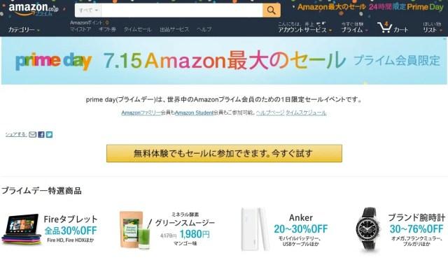 Amazon prime day(プライムデー)