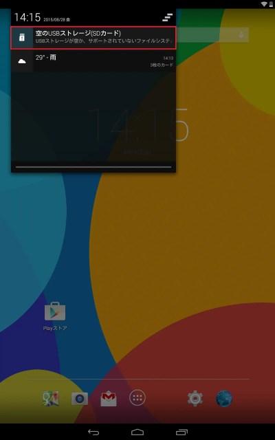 Android用にフォーマットしたMicroSDカードが認識されない?Windowsではマウントされてる。