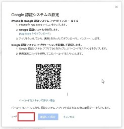 iPhoneのGoogle Authenticatorを起動してバーコードをスキャンして表示されているコードを入力