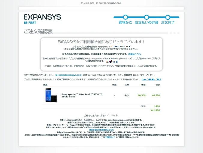 合計41900円