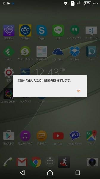 「最適化されたアプリ」をオンにすると、解像度を変えたせいか?電話アプリが落ちる