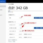 OneDriveカメラロールが問題発生+OneDriveの鬼対応