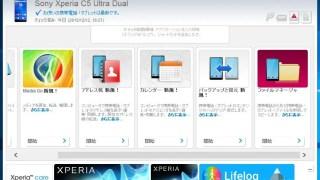 Xperia C5 UltraはPC CompanionでWindows10とWifi接続できない?(T_T)未解決