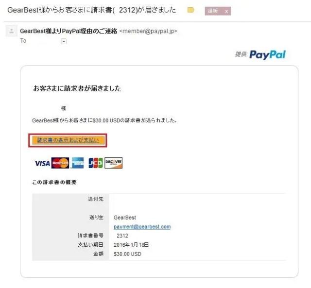 Paypalから30ドルの請求がメールで届く リンクをクリックする