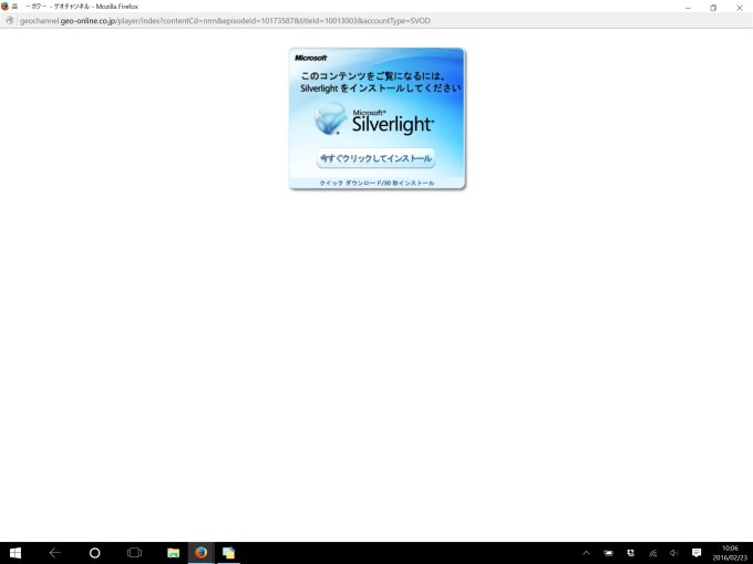 FirefoxでSilverLightが必要と言われインストールする