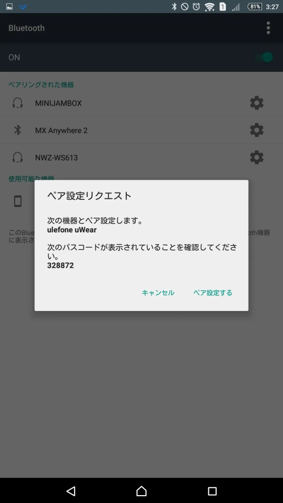 Screenshot_2016-03-05-15-27-09