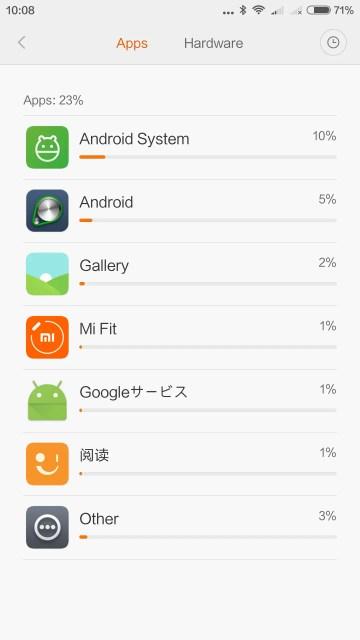 どのアプリがバッテリーを消費しているか分かる