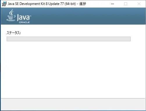 JAVA開発しない人はソースコードとパブリックJREは必要なし