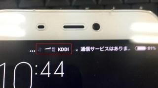 【検証】Xiaomi Mi5で au SIMは使えるのか?