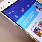Xiaomi Mi5でLINEが使えるか検証、2段階認証(引き継ぎ)時にSMSでLINE詐欺が来るので注意して