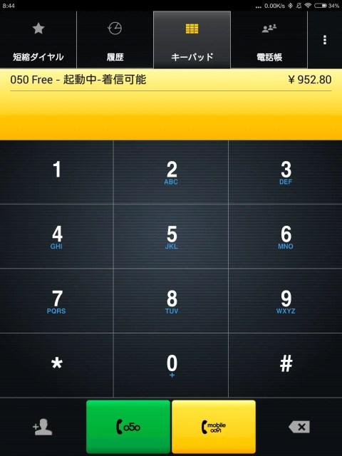ブラステルの050Freeアプリ