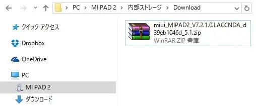 Downloadにupdate.zipと名前を変えず、そのまま保存だとうまくいかない