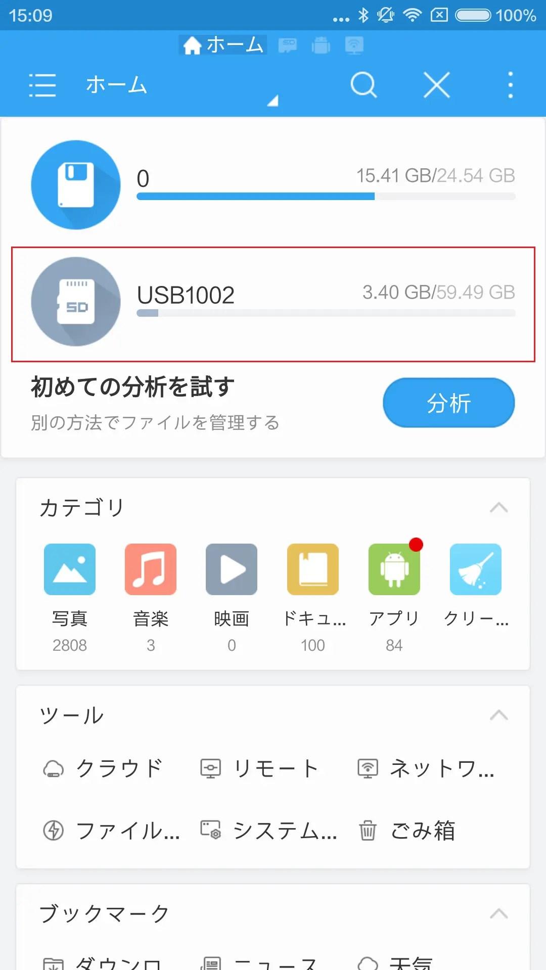 ESファイルエクスプローラー起動、USB1002を認識