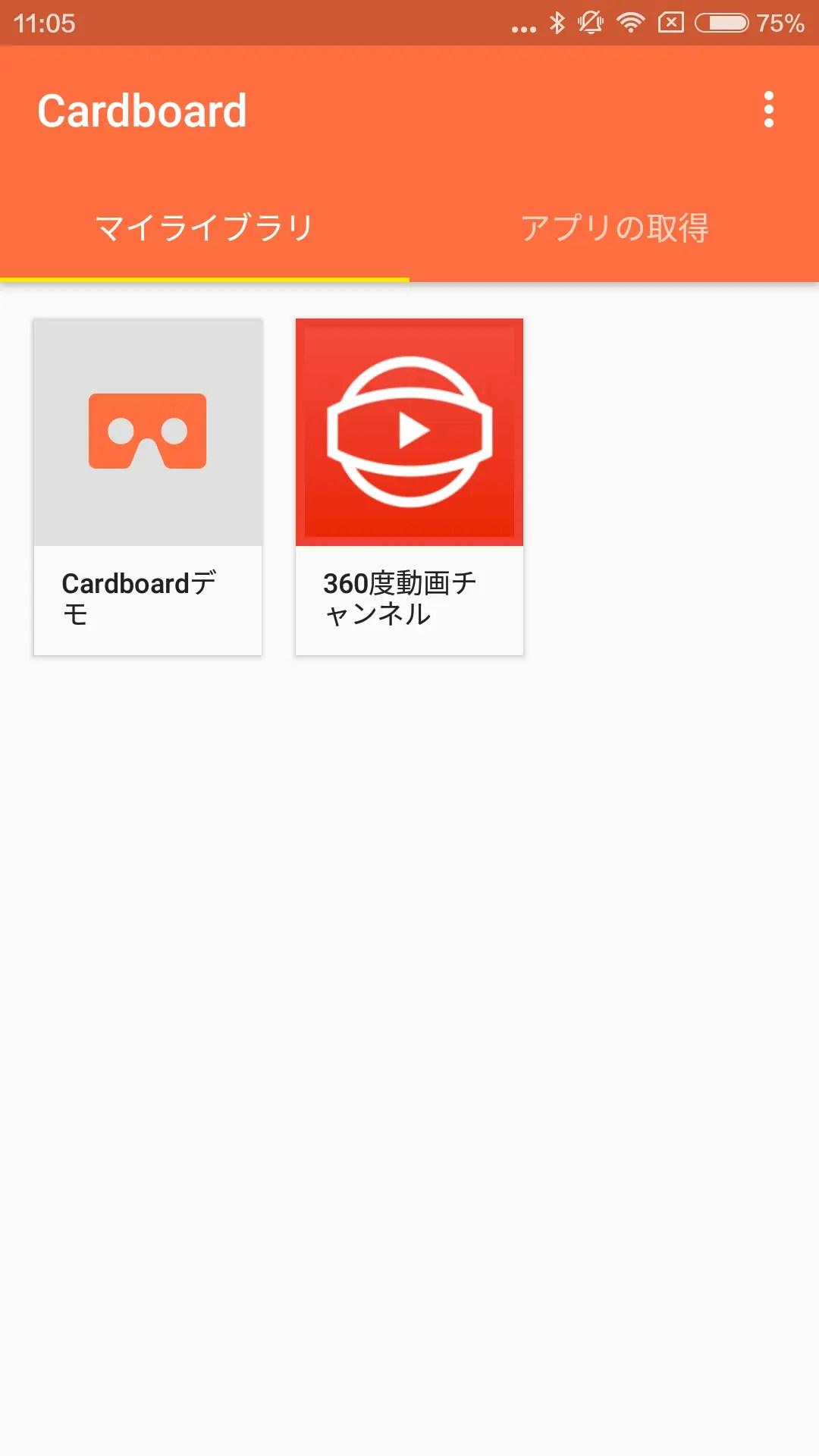 セットアップ後のCardboardアプリの画面